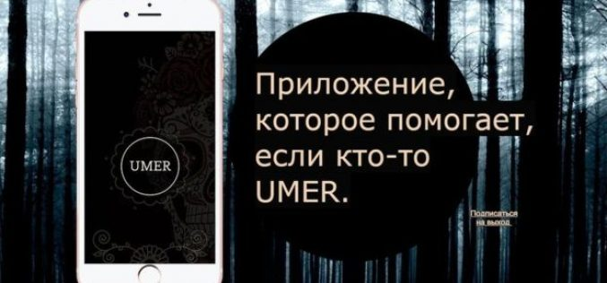 L'Uber dei funerali approda in Russia